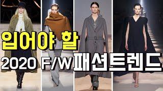2020년 F/W 패션 트렌드에서 입을 수 있는 패션트…