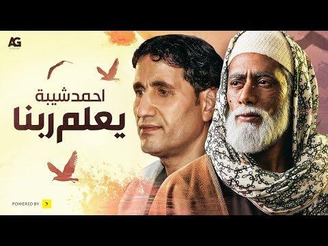 تتر نهاية مسلسل نسر الصعيد | أغنية  ' يعلم ربنا ' | أحمد شيبة