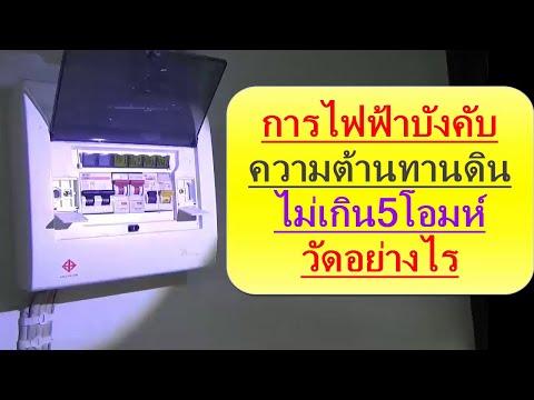 ไฟฟ้า 37 การไฟฟ้าบังคับ ค่าความต้านทานดินของแท่งกราวด์ ไม่เกิน5โอมห์ วัดอย่างไร