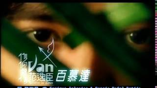 范逸臣-百慕達  官方MV