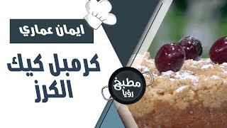 كرمبل كيك الكرز - ايمان عماري