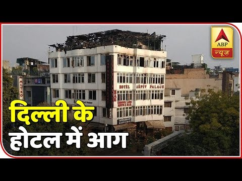 Massive Fire In Delhi's Hotel; Ground Report From Karol Bagh | ABP News Mp3