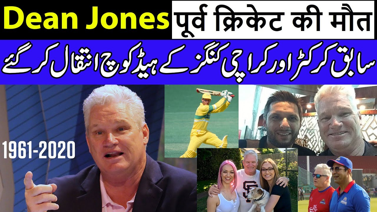 Goodbye Dean Jones   Former Australian Cricketer Dean Jones   Legend Dean Jones   Tribute to Dean