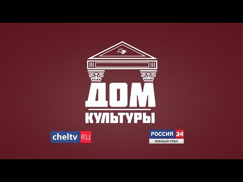 """Дом культуры"". 4 серия - YouTube"