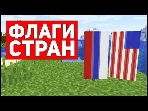 ЛАЙФХАК - КАК СКРАФТИТЬ ФЛАГ В МАЙНКРАФТЕ 1.13?