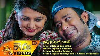 Idiappan Kade - Reload Samantha | [www.hirutv.lk] Thumbnail