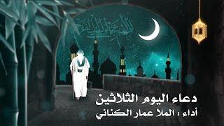 دعاء اليوم الثلاثين من شهر رمضان المبارك | الرادود الحسيني عمار الكناني