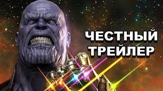 Честный трейлер — «Мстители: Война бесконечности» / Honest Trailers - Avengers: Infinity War [rus]
