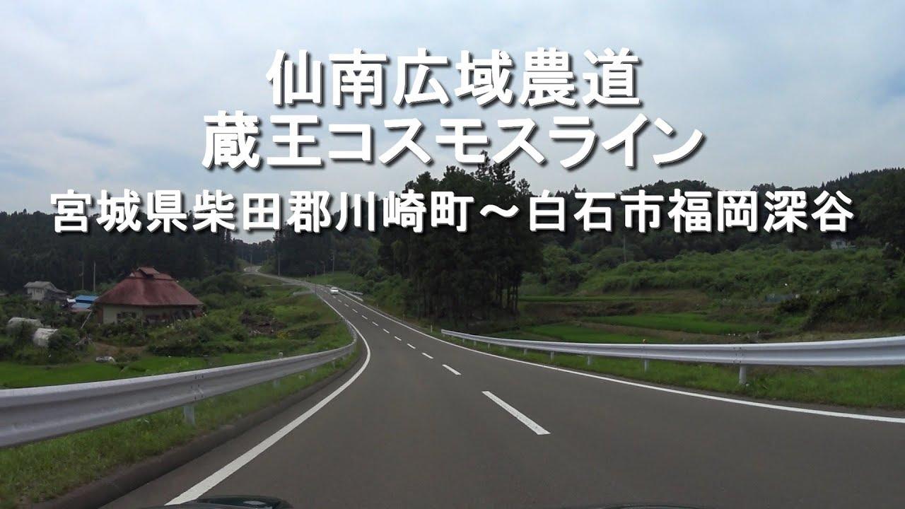 仙南広域農道・蔵王コスモスライ...