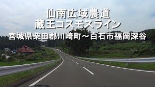 仙南広域農道・蔵王コスモスライン / 宮城県