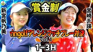 ringolfアレンジマッチプレー対決Vol.1【新宮帆乃美vs宮崎千瑛#1】