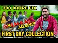 Golmaal Again First day Boxoffice Collection | Prediction Behalf advance bookings | Ajay devgn