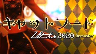 「キャットフード」covered by 虹河ラキ【ぴょこ☆フェス2020 Remaster】