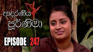 Adaraniya Purnima | Episode 247 16th July 2020 Thumbnail