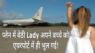 #AR_News_01// Mom Left her child in airport/ boy trying to fly plane/ DGCA FAA order
