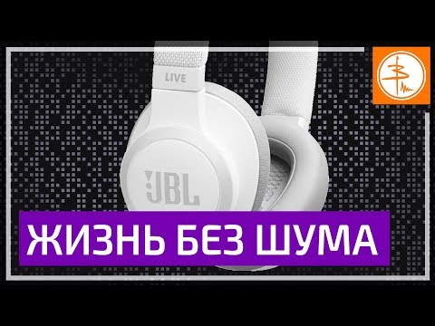JBL Live 650 BT NC - Шум долой!