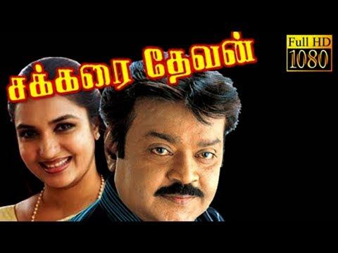 Sakkarai Devan 1993   Tamil Full Movie   Vijayakanth, Sukanya   Cinema Junction   HD