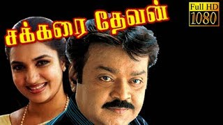 Sakkarai Devan 1993 | Tamil Full Movie | Vijayakanth, Sukanya | Cinema Junction | HD