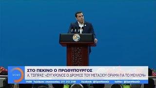 Στο Πεκίνο ο πρωθυπουργός Αλέξης Τσίπρας - Μεσημεριανό Δελτίο 26/4/2019 | OPEN TV