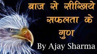 बाज़ से सीखिये सफलता के गुण#motivational video#hindi#ajay sharma