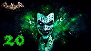 Batman: Arkham Asylum [60 FPS] прохождение на геймпаде часть 20 И снова Пугало