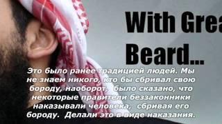 Для постригающих свои бороды-шейх `Усеймин.