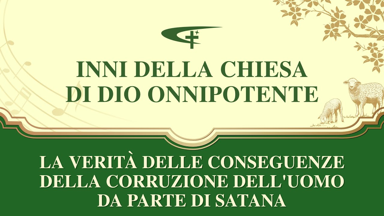 Cantico cristiano 2020 - La verità delle conseguenze della corruzione dell'uomo da parte di Satana