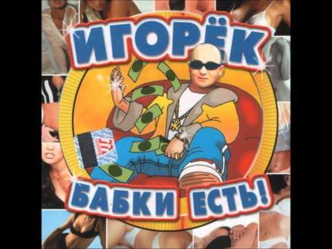 Игорёк Автосервис (Club Mix) / Igorek Avtoservis (Club Mix)