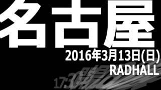 アイカLet's東名阪ツアー2016~「ア」なたと「イ」ま「カ」ら「レ」ぼり...