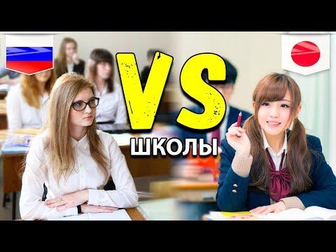 Япония VS Россия. ЯПОНСКИЕ ШКОЛЫ. В чем отличия и что нужно перенять. Проблемы образования