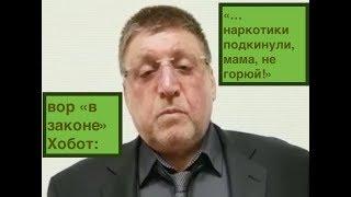 СОБР налетел, НАРКОТИКИ подкинули - вор в законе Андрей Беляев (Хобот) 19.11.18 Домодедово