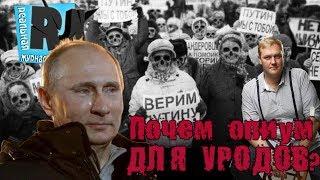 Почем опиум для УРОДОВ? Путинские холуи наглеют.. Россия терпит.