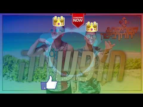 קטריקס ודורון ביטון - חופשייה ( dj fadida Remix
