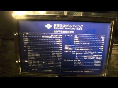 Retake: 4x AMAZING! Old 1974 Hitachi High-Speed Elevs B1,1,48-52F@Shinjuku Sumitomo Bldg, Tokyo, JP