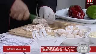 الشيف انطوان - بيتزا بحشوة الفاهيتا thumbnail