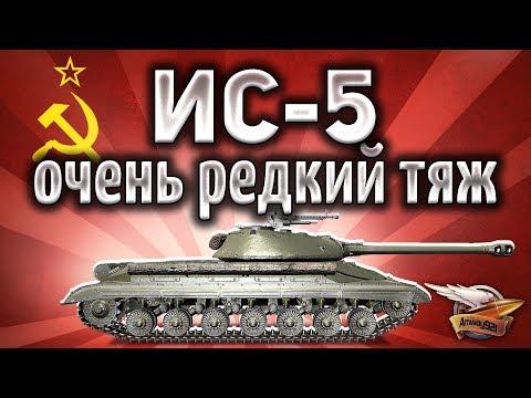 ИС-5 (Объект 730) - Очень редкий танк в деле