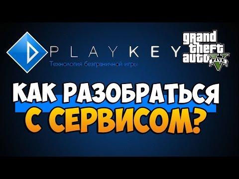 Playkey — Как