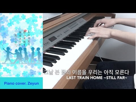 Zeyun - My Favourite Anime Bgms (Piano cover)