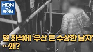 MBN 뉴스파이터-버스에서 음란행위 한 남성