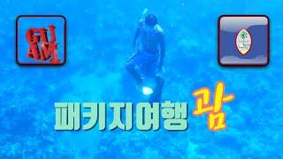 괌 패키지 여행 /돌고래 관광 / PIC리조트 민속 공…
