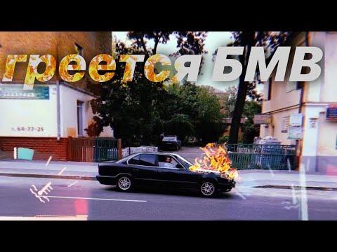 Почему греется Бмв ТОП-5 Причин! BMW e34 m50 b20 / как Я тратил ТЫСЯЧИ ГРН на систему ОХЛАЖДЕНИЯ!!!