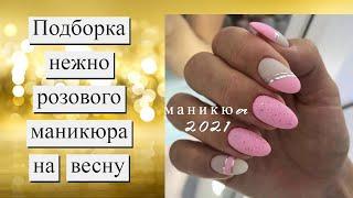 НОВАЯ ПОДБОРКА Дизайн ногтей 2021 Nail Design 2021 Нежно розовый маникюр весна лето 2021