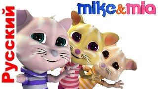Три маленьких котята  | Детские песни Russian | Майк и Миа