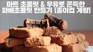 쫀득한 파베초콜릿 만들기(종이컵계량)/ Pavé cho…