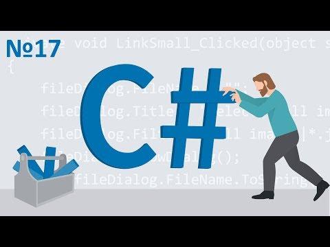 2.17  Массив параметров и ключевое слово Params в C#