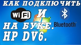 Як включити блютуз і WIFI на буці HP DV6