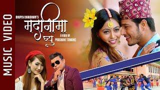 Madanima Ghiu - Pushpa Khadka, Anisha Neupane | Melina Rai, Bhupen Chaudhary | New Nepali Song 2020