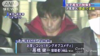 お笑いコンビ「キングオブコメディ」の高橋健一容疑者(44)が女子高校...