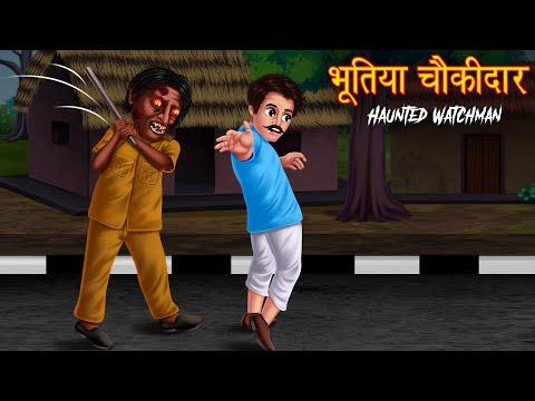 भूतिया चौकीदार | Possessed Watchman | Stories In Hindi | Horror Stories | Hindi Fairy Tales | Kahani