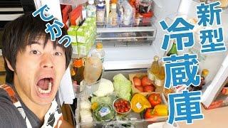 巨大!新型冷蔵庫がキター!東芝ベジータ! thumbnail